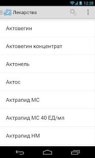 玩免費醫療APP|下載Справочник лекарств app不用錢|硬是要APP