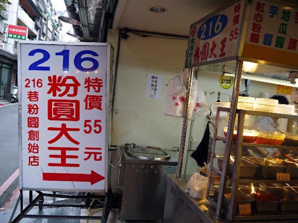 216粉圓大王