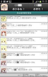 おひるねサークル - screenshot thumbnail