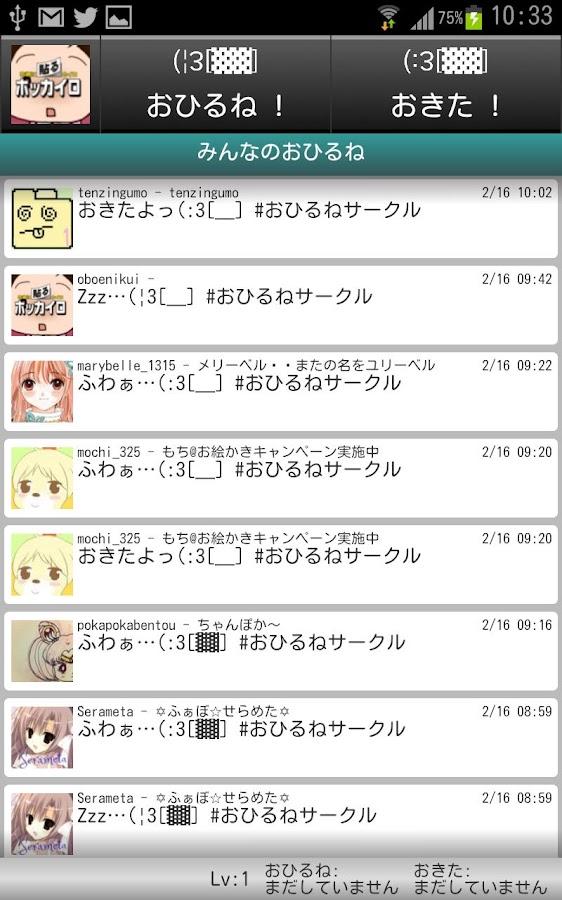 おひるねサークル - screenshot