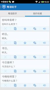 玩教育App|粤语助手免費|APP試玩