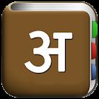 सभी हिन्दी शब्दकोश icon