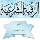 الرقية - الشيخ ياسر الدوسري