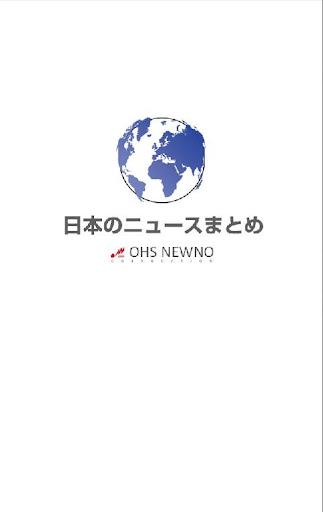 日本のニュース まとめ