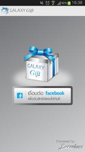 GALAXY Gift - screenshot thumbnail