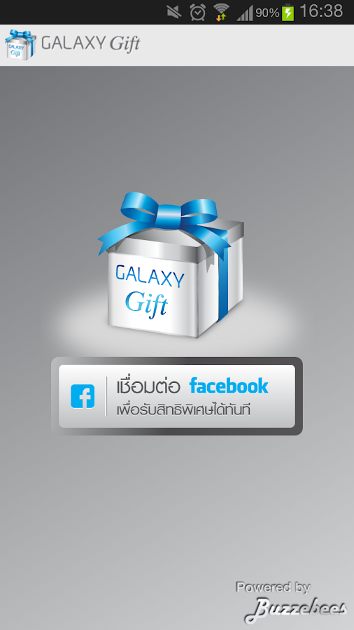 GALAXY Gift - screenshot
