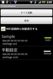 PcAutoWaker Screenshot 2