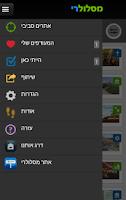 Screenshot of מסלולרי - מדריך טיולים בישראל
