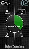 Screenshot of 고등 영어Ⅱ 교과서 영단어 두산동아(김)