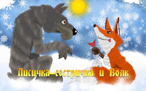 【免費書籍App】Fox and wolf sister - tale-APP點子