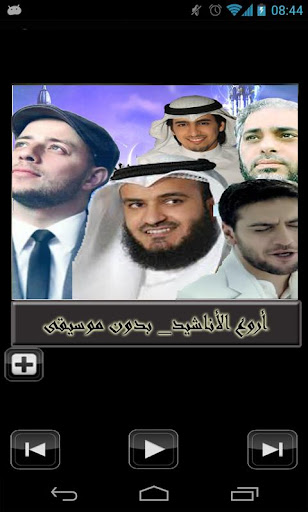 اناشيد اسلامية 2014بدون انترنت