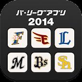 パ・リーグアプリ2014(プロ野球アプリ)