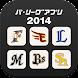 パ・リーグアプリ2014(プロ野球アプリ) Android