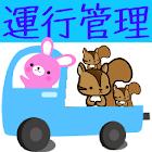 運行管理者試験問題集「貨物」ー体験版ー りすさんシリーズ icon