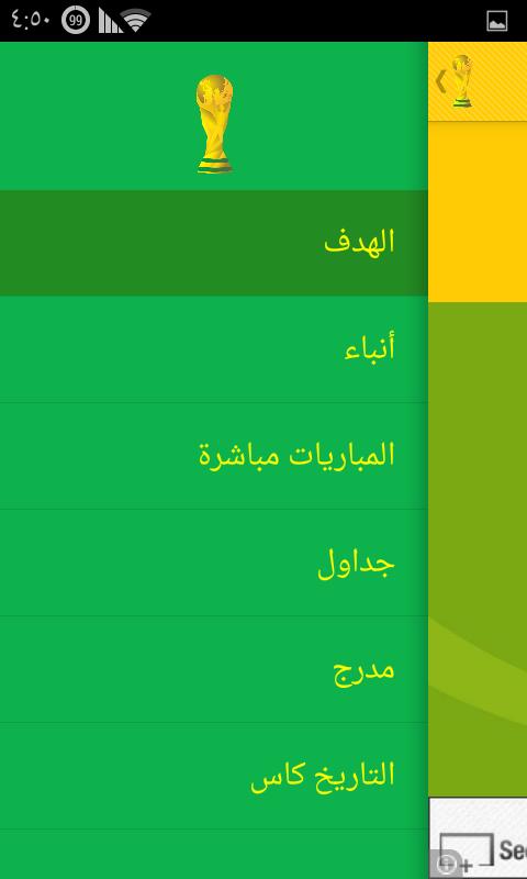 World Cup Soccer 2014 Brazil - screenshot