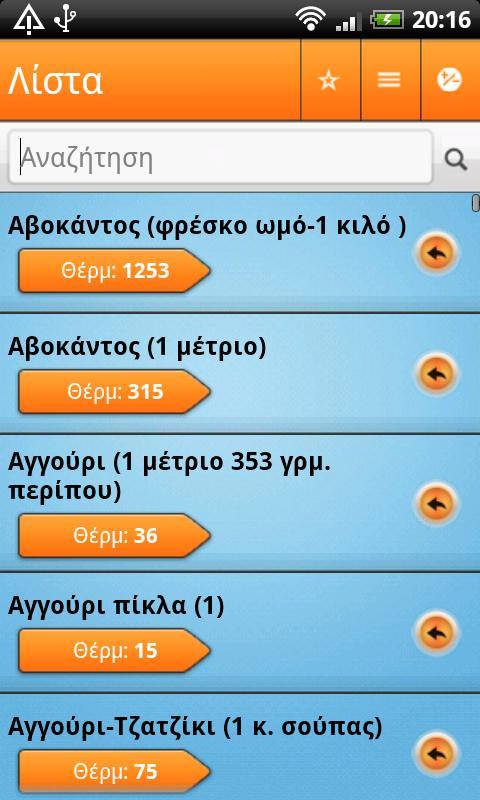 Θερμιδομετρητής - screenshot