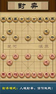 【免費棋類遊戲App】多樂象棋-APP點子