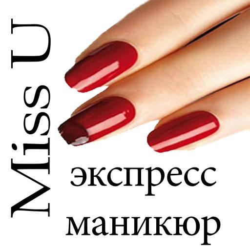 Miss U Экспресс Маникюр