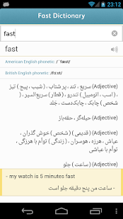 FastDic - Persian Dictionary - screenshot thumbnail