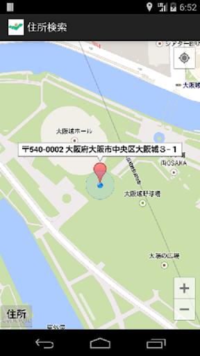 住所検索(日本国内用)