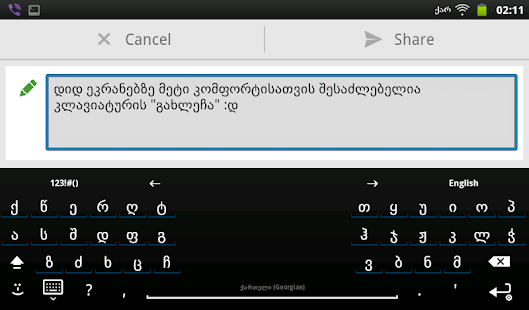 Georgian Full AnySoftKeyboard- screenshot thumbnail