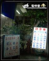 四季春甜食店