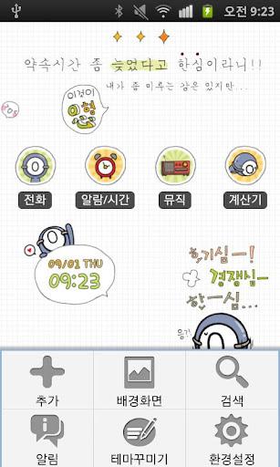 【免費娛樂App】CUKI Theme gagman O-APP點子