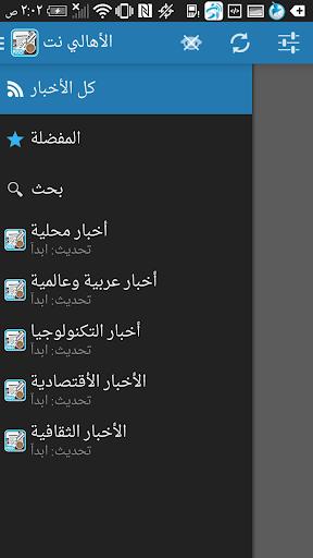 Alahale net RSS News Yemen