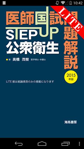 STEP UP公衆衛生2015 Lite