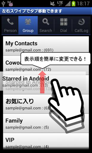 玩免費通訊APP|下載電話帳++ app不用錢|硬是要APP