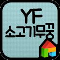 YF 소고기무꿍 도돌런처 전용 폰트 icon