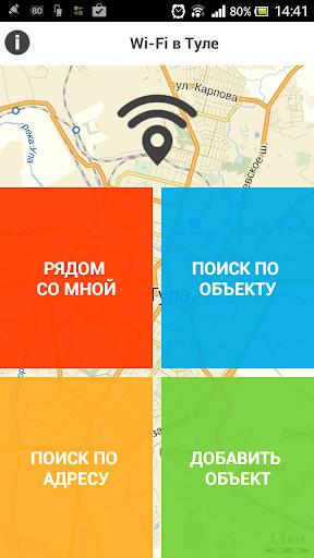 Бесплатный WiFi Тулы и области