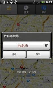 免費下載旅遊APP|台灣美食餐廳 app開箱文|APP開箱王