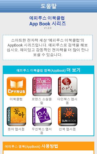 玩書籍App|[로맨스]산주 1/2 - 에피루스 베스트 소설免費|APP試玩