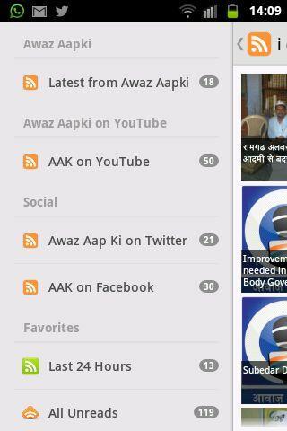 Awaz Aap Ki Mobile App