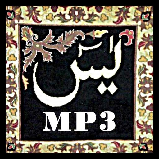 Surah yasin audio urdu free download of android version | m.