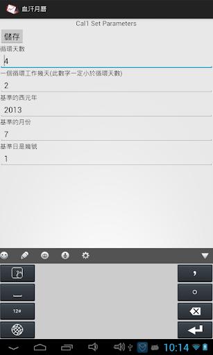 【免費工具App】血汗月曆:我的輪班生活-APP點子