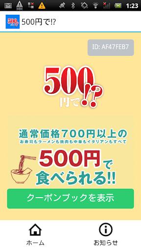 500円で