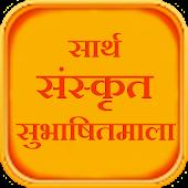 Sarth Sanskrit Subhashitmala