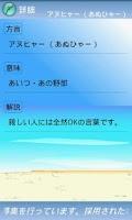 Screenshot of 沖縄の方言辞書