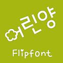 MfBabySheep™ Korean Flipfont icon