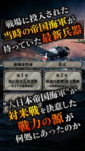 【超まとめ】激戦!太平洋戦争 大日本帝国兵器ファイル