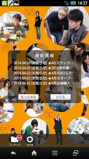 町田・デザイン専門学校 スクールアプリ