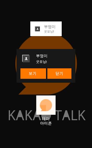 玩免費生活APP 下載STIOS for Kakao theme app不用錢 硬是要APP