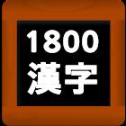 스피드 상용한자 외우기 - 20분동안 1800단어 icon