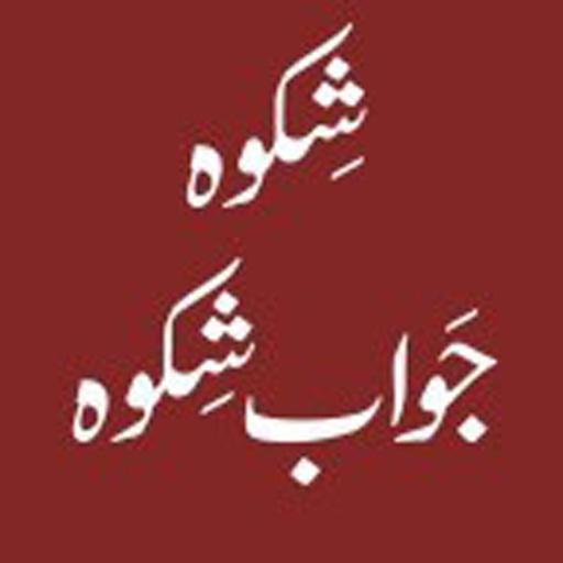 Shikwa In Urdu Pdf