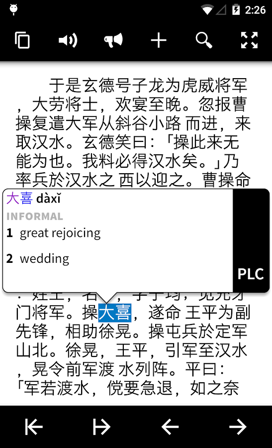 Pleco Chinese Dictionary - screenshot