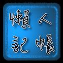 懶人記帳 logo