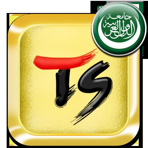 工具App 阿拉伯语 for TS 键盘 LOGO-3C達人阿輝的APP