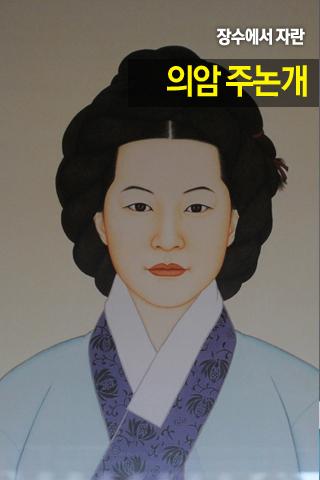 【免費通訊App】2014.6.4 지방선거 전북 장수군수 예비후보 김창수-APP點子